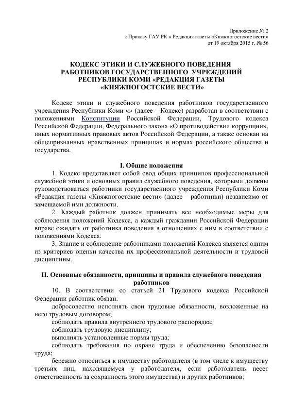 Приложение к приказу № 56 кодекс этики_1