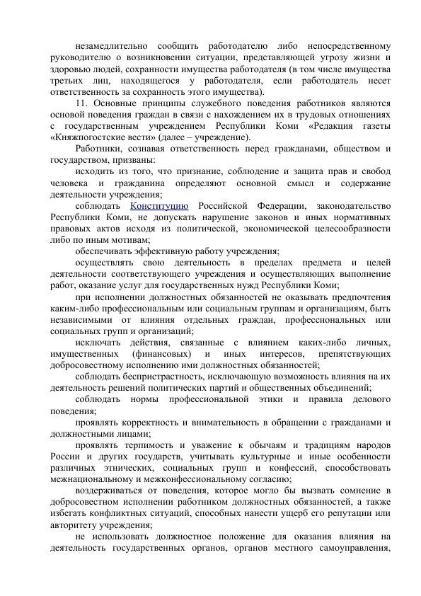 Приложение к приказу № 56 кодекс этики_2