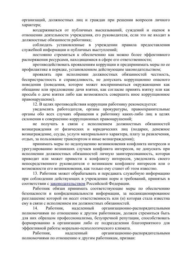 Приложение к приказу № 56 кодекс этики_3