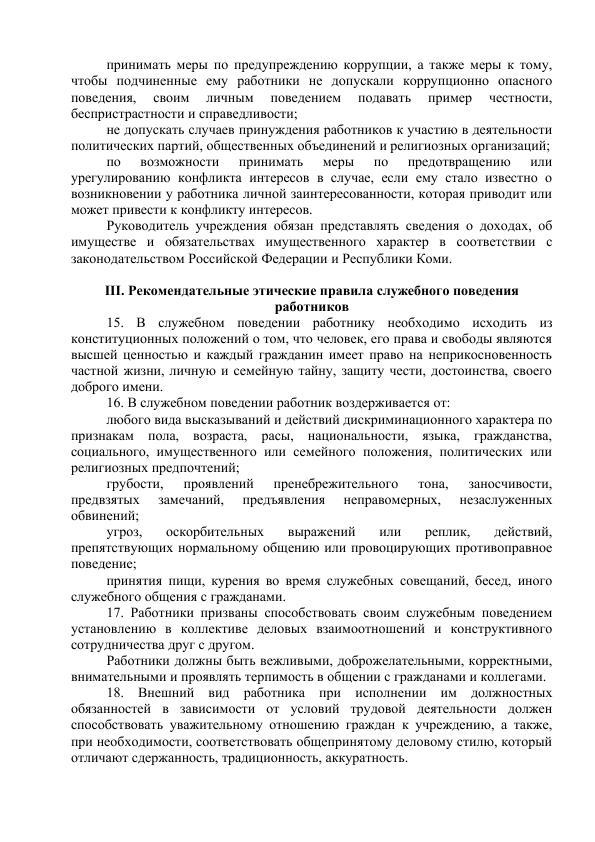 Приложение к приказу № 56 кодекс этики_4