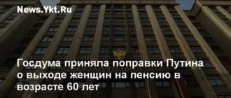 Госдума приняла поправки Путина о выходе женщин на пенсию в возрасте 60 лет