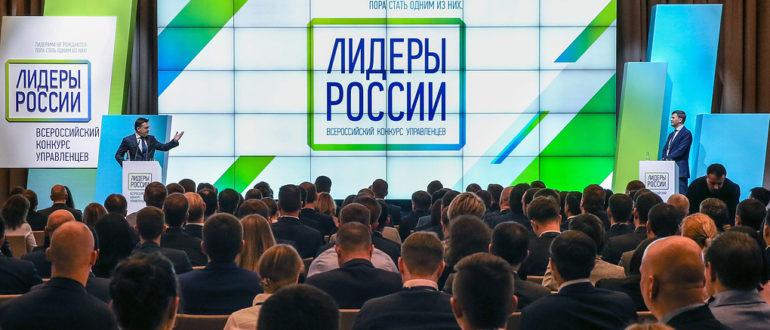 """Число заявок на конкурс """"Лидеры России"""" за пять дней превысило 50 тыс."""