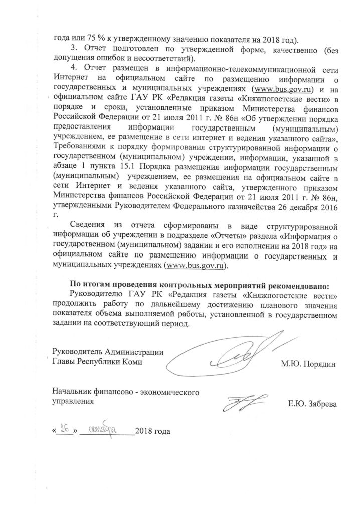 Акт Княжпогостские вести_1