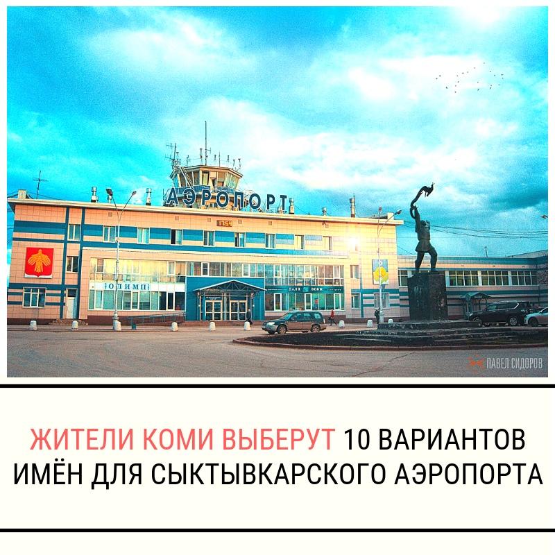 В прямом эфире будут отобраны 10 имён-претендентов для названия аэропорта Сыктывкара.
