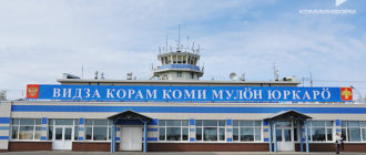 """Уличный квест """"Герой Республики Коми"""" поможет отобрать имена для аэропорта в Сыктывкаре"""