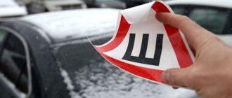 Нужно ли водителям устанавливать знак «Шипы»
