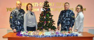 1. Благотворительную акцию «Подари ребенку Новый год!» поддержали волонтеры колонии-поселения № 51