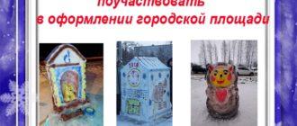 Конкурс снежных фигур «Снежная сказка-2018»