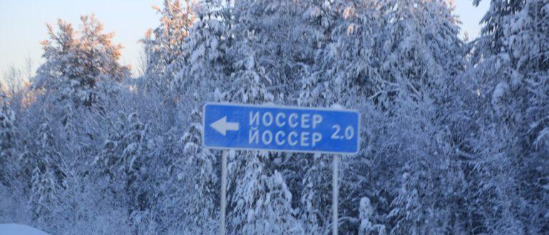 Иоссер, Княжпогостский район