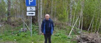 совместный рейд ГИБДД с активистами Всероссийского общества ин валидов
