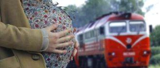 компенсация беременным