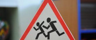 Госавтоинспекция призывает родителей во время осенних каникул напомнить детям о правилах безопасного поведения на дороге