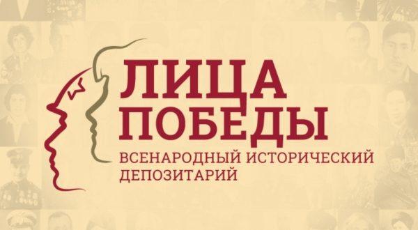 Жители Коми могут присоединиться к проекту «Лица Победы»
