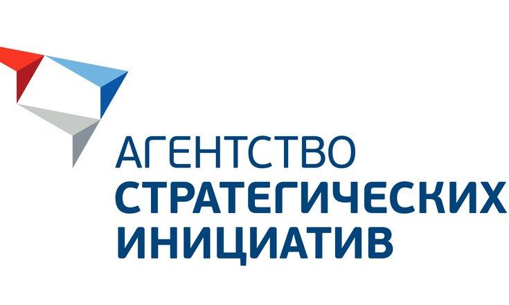 агентство стратегичеких инициатив