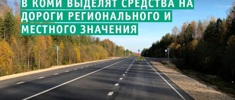 в Коми выделят дополнительные средства на дороги регионального и местного значения