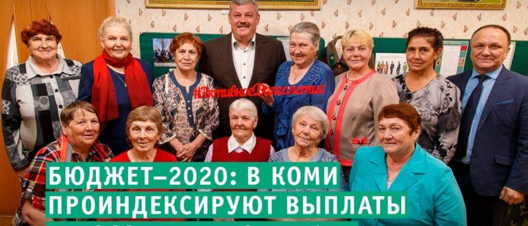 Бюджет–2020: