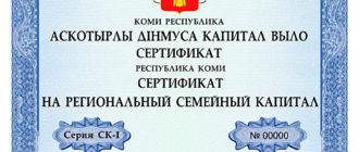 01_sertifikatRSK_1
